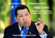 Πέθανε ο πρόεδρος της Βενεζουέλας Hugo Rafael Chávez Frías