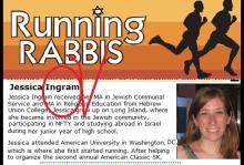 Τι γυρεύει μια Ingram ανάμεσα στους ραβίνους Εβραϊκής σχολής που δίνει μεταπτυχιακά εβραϊσμού???