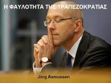 Jörg Asmussen — Ο σκιώδης «υπερκαγκελάριος» της Γερμανίας