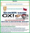 ΣΤΗ ΠΑΤΡΑ ΚΑΤΑ ΤΗΣ ΚΑΡΤΑΣ, ΣΤΙΣ 21-5-2011