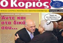 """""""Ο ΚΟΡΙΟΣ"""": Μια μηνιαία σατυρική εφημερίδα , τσιμπάει παντού με 1 €."""