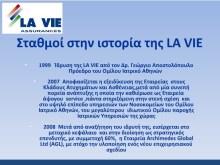 Η οικογ. Αποστολόπουλου και Εβραϊκές εταιρείες,πίσω από την ασφαλιστική Υγείας La Vie που…. έκλεισε..!