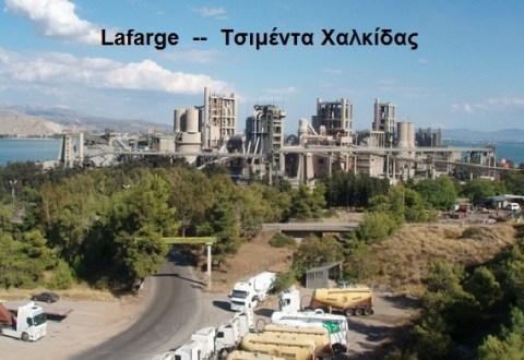 Lafarge -Τσιμέντα Χαλκίδας