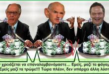 ΠΑΓΚΑΛΟΥΣΤ (ξανά): «Μαζί τα φάγαμε – Δεν υπάρχει άλλη λύση» !!!