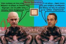 Ντροπή!!! Στα καθαρά σαλόνια της Ευρώπης μετέφεραν τις διαφορές κουρέματος Τζέφρι και Σαμαράς