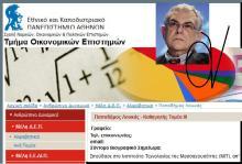 Η δέσμευση κατεχόμενης θέσης ΔΕΠ στο Πανεπιστήμιο Αθηνών από τον Παπαδήμο και κάθε Παπαδήμο!!!