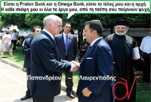 """""""Είσαι η Protonbank και η Omegabank, είσαι το τέλος μου και η αρχή"""", τραγούδησε ο Γκαγκάς στον Λαυρεντιάδη!"""