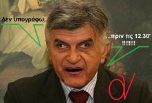 Κωλοςός της Ρόδου ο Πετσάλνικος… Δεν υπογράφει πριν από τας 12.30′ αναδρομικά βουλευτών!!!!