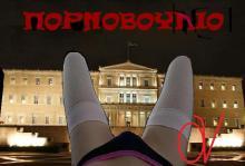 Αμάρτησαν για την …Πατρίδα!!! Είν' η Πρώτη, για η Τελευταία Φορά, για τις Πολιτικές Πόρνες της Βουλής των Ελλήνων??