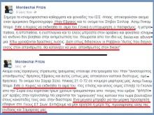 ΙΔΟΥ, οι παρανοϊκές δηλώσεις-καταχωρήσεις του σιωνιστή-ναζιστή ραβίνου Mordechai Frizis.