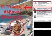 "Kreshnik Vlora: ""O Roberto Chaidi είναι ο τέλειος Αλβανός Εθνικιστής"" !!!"