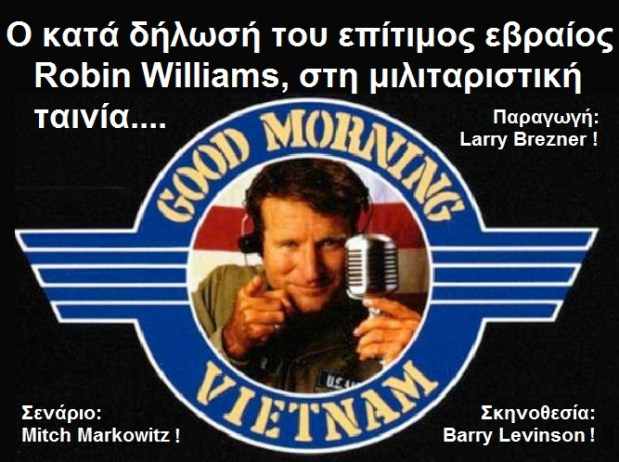 Robin Williams και Βιετνάμ