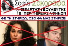 """Πολιτικός καιροσκοπισμός η """"συνεργασία"""" Σ. Σακοράφα με τον ΣΥΡΙΖΑ – Αποδοκιμασία από τον Μπαρμπανίκο.."""