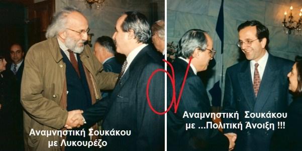 SOUKAKOS -ΣΑΜΑΡΑΣ -ΛΥΚΟΥΡΕΖΟΣ