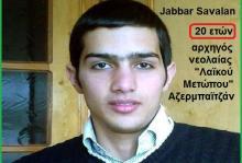 """Να γιατί η """"Διεθνής Αμνηστία"""" κινητοποίησε όλους τους διάσημους Εβραίους, για να επιτύχει την απελευθέρωση του 20χρονου αρχηγού κομματικής νεολαίας του Αζερμπαϊτζάν!!!"""