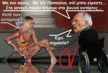 Schäuble: «Σόϊ μπλε είμαι με τον Παπούλια. Στη κατοχή, μαζί πήγαμε στο βουνό»
