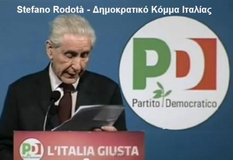 Stefano Rodotà - Δημοκρατικό Κόμμα Ιταλίας