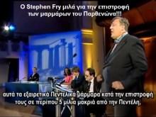 Ο Άγγλος Stephen Fry, είναι πιο Έλληνας από πολλούς Έλληνες (ΒΙΝΤΕΟ)