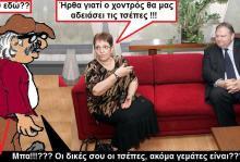 Η ΣΗΜΕΡΙΝΗ ΠΡΟΒΟΚΑΤΣΙΑ ΤΗΣ ΔΡΑΚΕΝΑΣ ΤΟΥ COMODO: Μας βλέπει με γεμάτες τσέπες!!!