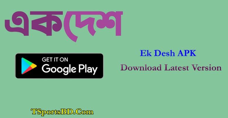 Ek Desh App APk Download