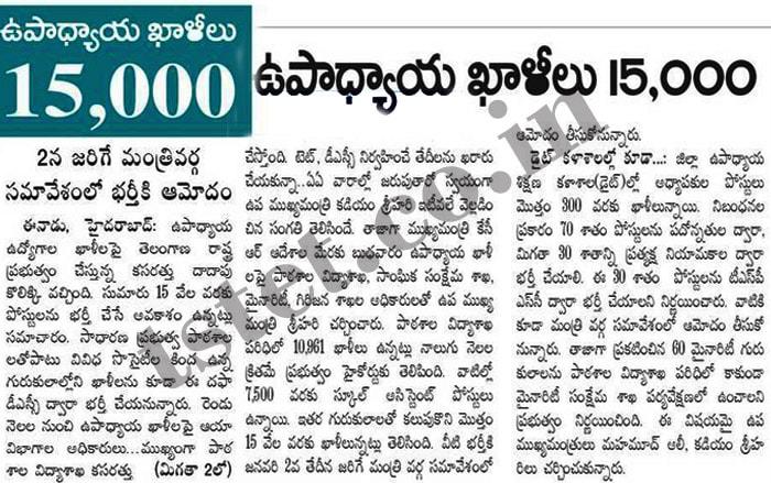 15000 Teacher Vacancies Posts to Fill Through TS DSC 2016