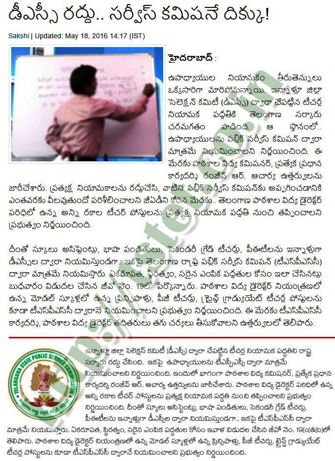TS DSC Cancelled - No DSC in Telangana Latest News