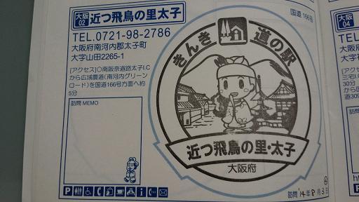 chikatuasuka3