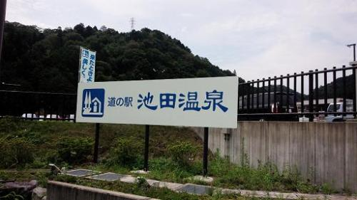 ikedaonsen4 500x281 道の駅全駅制覇を目指して~2日目~