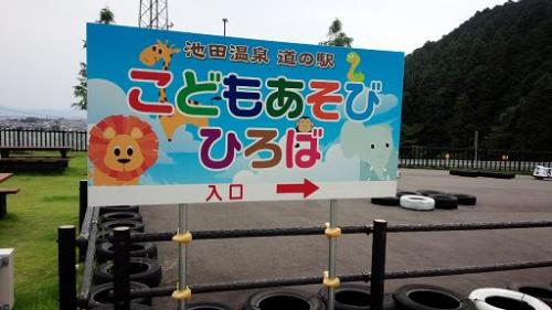ikedaonsen7 500x281 中部道の駅 池田温泉~全国制覇を目指して~