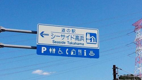 seasidetakahama2 500x281 近畿道の駅 シーサイド高浜~全国制覇を目指して~