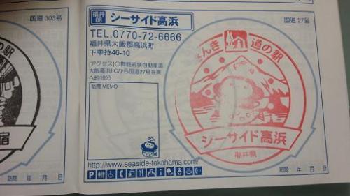 seasidetakahama3 500x281 近畿道の駅 シーサイド高浜~全国制覇を目指して~