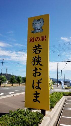 wakasaobama3