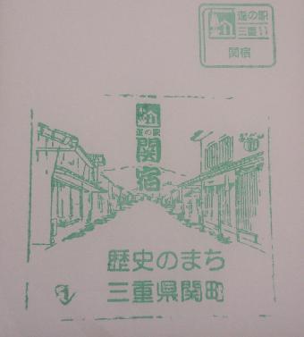 DSC 1758 中部道の駅 関宿~全国制覇を目指して~