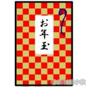 image 【中居】アラフォージャニーズのお年玉事情と疑問【坂本・長野】