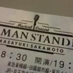 DSC 3959 150x150 坂本昌行 ONE MAN STANDING 初日観劇で考えたこと 【OMS】