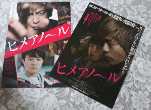 himeanoru 500x366 【森田剛】「ヒメアノール怖い!」の意味が分かった!【感想】