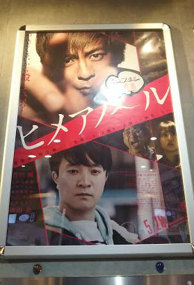 himenoaru 2 【森田剛】「ヒメアノール怖い!」の意味が分かった!【感想】