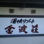 DSC 0649 150x150 湯快リゾート初体験!石川金波荘は部屋からの眺めも夕食もgood!