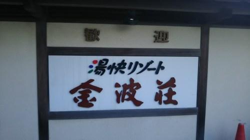 DSC 0649 500x281 湯快リゾート初体験!石川金波荘は部屋からの眺めも夕食もgood!