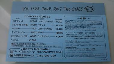 DSC 2966 【V6コンサート】ライブツアー2017チケット&グッズの詳細♪