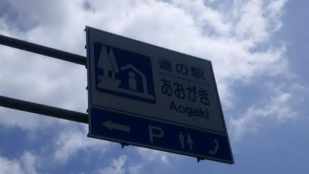 DSC 6005 【近畿道の駅】あおがき~目指せ!全国制覇~【兵庫】