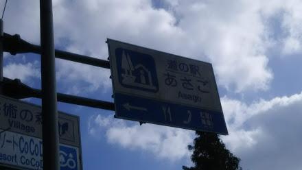 DSC 6022 【近畿道の駅】あさご~目指せ!全国制覇~【兵庫】