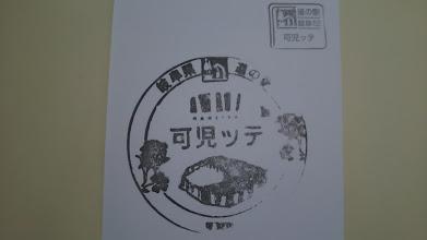 DSC 6217 【中部道の駅】可児ッテ~目指せ!全国制覇~【岐阜】