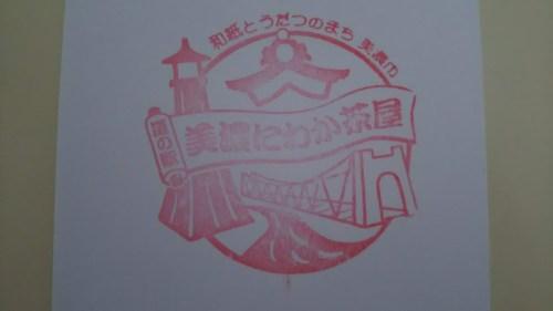 DSC 6243 500x281 【中部道の駅】美濃にわか茶屋~目指せ!全国制覇~【岐阜】