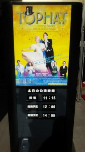 DSC 7767 281x500 【TOPHAT】東京・大阪公演!梅芸ランチ等観劇旅行記覚書きメモ