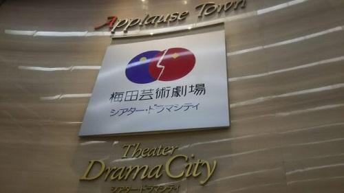 DSC 9508 500x281 カノトイハナサガモノラ大阪公演観劇!感想?いいえただの自担愛です
