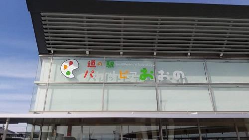 DSC 0485 500x281 【道の駅】パレットピアおおのに行きました~岐阜県~中部道の駅