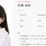矢崎由紗出演のドラマ!半分青いやボイスで注目の子役を徹底調査!