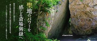 斎場御嶽 読み方