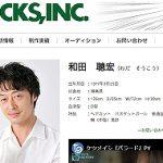 和田聰宏と似てる有名人!東京湾景、下町ロケットで活躍。結婚や子どもなど情報まとめ